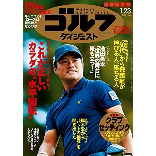 週刊ゴルフダイジェスト 2018年 01/23号 [雑誌]