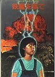 妖魔を撃て―ハンター&ウイッチ〈2〉 (ソノラマ文庫 240)