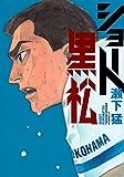 ショート黒松 / 瀬下 猛 のシリーズ情報を見る