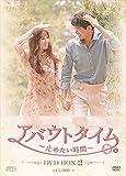 [DVD]アバウトタイム~止めたい時間~ DVD-BOX2