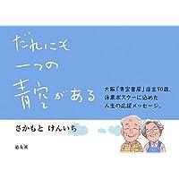 だれにも一つの青空がある―大阪「青空書房」店主90歳、休業ポスターに込めた人生の応援メッセージ。