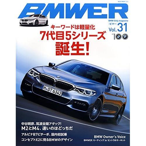 BMWER(ビマー)Vol.31 (NEKO MOOK)