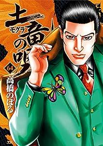 土竜(モグラ)の唄(64) (ヤングサンデーコミックス)