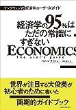 ケンブリッジ式 経済学ユーザーズガイド—経済学の95%はただの常識にすぎない