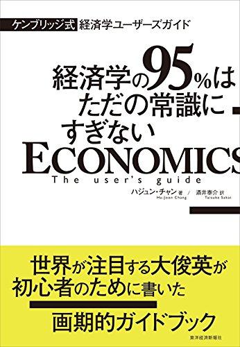 ケンブリッジ式 経済学ユーザーズガイド―経済学の95%はただの常識にすぎない書影