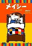 メイシー ベッドにはいります (ベスト・ヒット・コレクション第10弾)【初回生産限定】 [DVD]