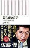 「使える地政学 日本の大問題を読み解く」佐藤優
