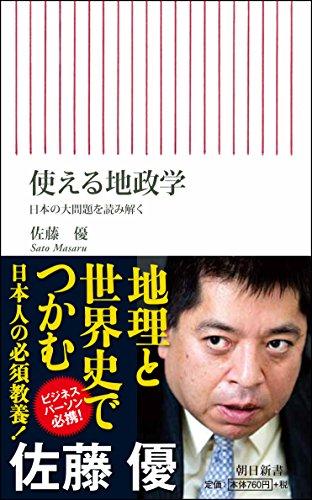使える地政学 日本の大問題を読み解く (朝日新書)の詳細を見る