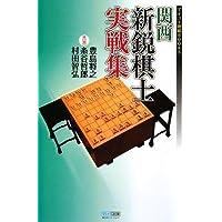 関西新鋭棋士実戦集 (マイコミ将棋BOOKS)