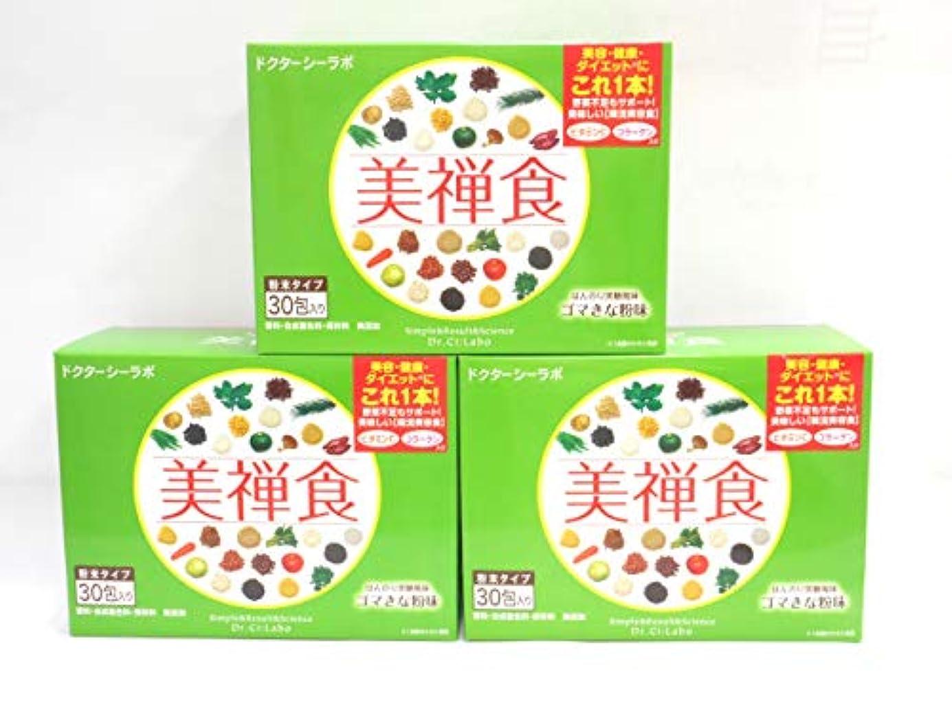高層ビル一口早くドクターシーラボ 美禅食 (15.4g×30包) 3箱セット