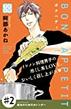 BON APPETIT プチデザ(2) (デザートコミックス)