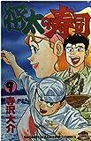 将太の寿司 9 (少年マガジンコミックス)