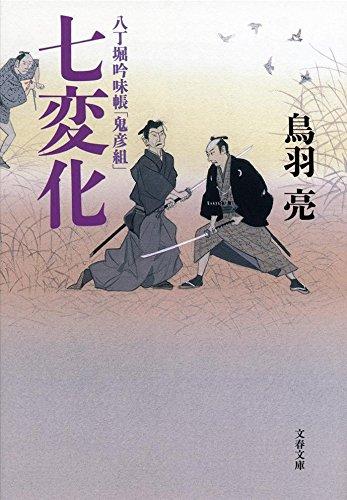 八丁堀吟味帳「鬼彦組」 七変化 (文春文庫)の詳細を見る