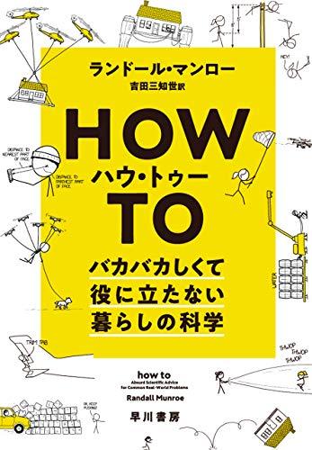 役に立たないとは言うものの、これほど役に立つ本はない──『ハウ・トゥー:バカバカしくて役に立たない暮らしの科学』の画像