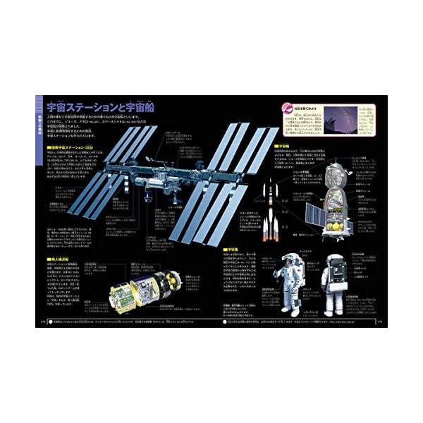小学館の図鑑NEO〔新版〕 宇宙 DVDつきの紹介画像8
