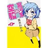 宮河家の空腹 (1) (単行本コミックス)