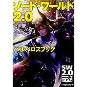 ソード・ワールド2.0 バルバロスブック (ドラゴンブック)