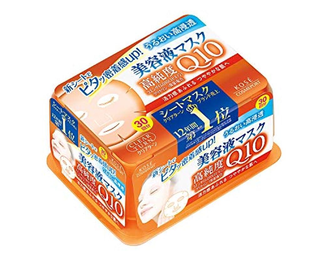 利得おいしい掃くKOSE クリアターン エッセンスマスク (コエンザイムQ10) 30回分