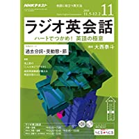NHKラジオラジオ英会話 2018年 11 月号 [雑誌]