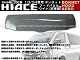 ハイエース 200系 1型 2型 3型 4型 ボンネット フードパネル ワイド車 未塗装