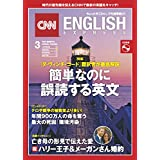 CNN ENGLISH EXPRESS (イングリッシュ・エクスプレス) 2018年 3月号【特集】 『ダ・ヴィンチ・コード』翻訳者が徹底解説  簡単なのに誤読する英文