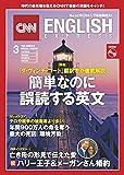 CNN ENGLISH EXPRESS (イングリッシュ・エクスプレス) 2018年 3月号