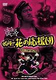 嗚呼!!花の応援団 [DVD]