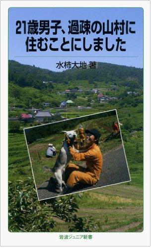 21歳男子、過疎の山村に住むことにしました (岩波ジュニア新書)の詳細を見る