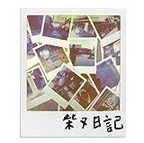 柴又日記 (生産数限定盤)