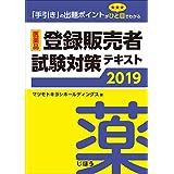 医薬品登録販売者試験対策テキスト2019