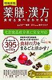 増補新版 薬膳・漢方 食材&食べ合わせ手帖 画像