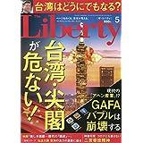 ザ・リバティ 2021年 05 月号 [雑誌]