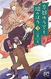京都ゆうても端のほう 3 (プリンセス・コミックス)