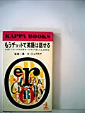 もうチョットで英語は話せる―米国ミシガン大学言語学+日本の「強くなる」教授法 (1963年) (カッパ・ブックス)