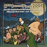 ニュー・コンサート・ピース2007: 矢部政男「吹奏楽の為の交響的舞曲『月の宴』」 画像