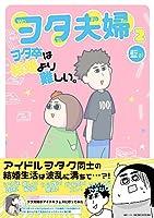 ヲタ夫婦: ヲタ卒は結婚より難しい。 (第2巻) (MOBSPROOF EX)