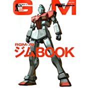 MOBILE SUIT RGM‐79ジム (双葉社MOOK) (双葉社ムック)