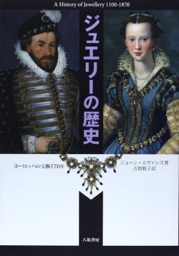 ジュエリーの歴史―ヨーロッパの宝飾770年