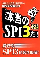 [テストセンター対応]これが本当のSPI3だ! 【2015年度版】