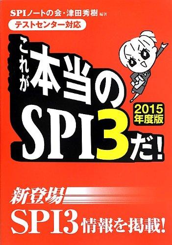 [テストセンター対応]これが本当のSPI3だ! 【2015年度版】の詳細を見る