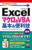 今すぐ使えるかんたんmini Excelマクロ&VBA 基本&便利技[Excel 2016/2013/2010/2007対応版]