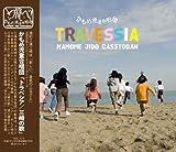 トラベシア/三崎の歌