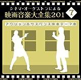 オーケストラによる映画音楽大全集 ~アクション&サスペンス映画・テーマ曲~