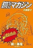 銅ちゃんマガジン分冊版2 (萬福館)
