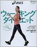 Amazon.co.jpアシックス監修 ウォーキング・ダイエット (ぴあMOOK)