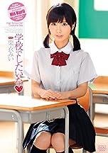 学校でしたいな 栗衣みい アリスJAPAN [DVD]