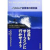 社員をサーフィンに行かせよう―パタゴニア創業者の経営論