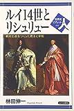 ルイ14世とリシュリュー―絶対王政をつくった君主と宰相 (世界史リブレット人) 画像