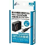 CYBER ・ USB ACアダプター ミニ 4m ( Wii U GamePad 用) 【海外使用可能】