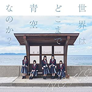 【Amazon.co.jp限定】世界はどこまで青空なのか?(Type-B)(DVD付)(Lサイズ生写真(集合アーティスト写真絵柄)付)